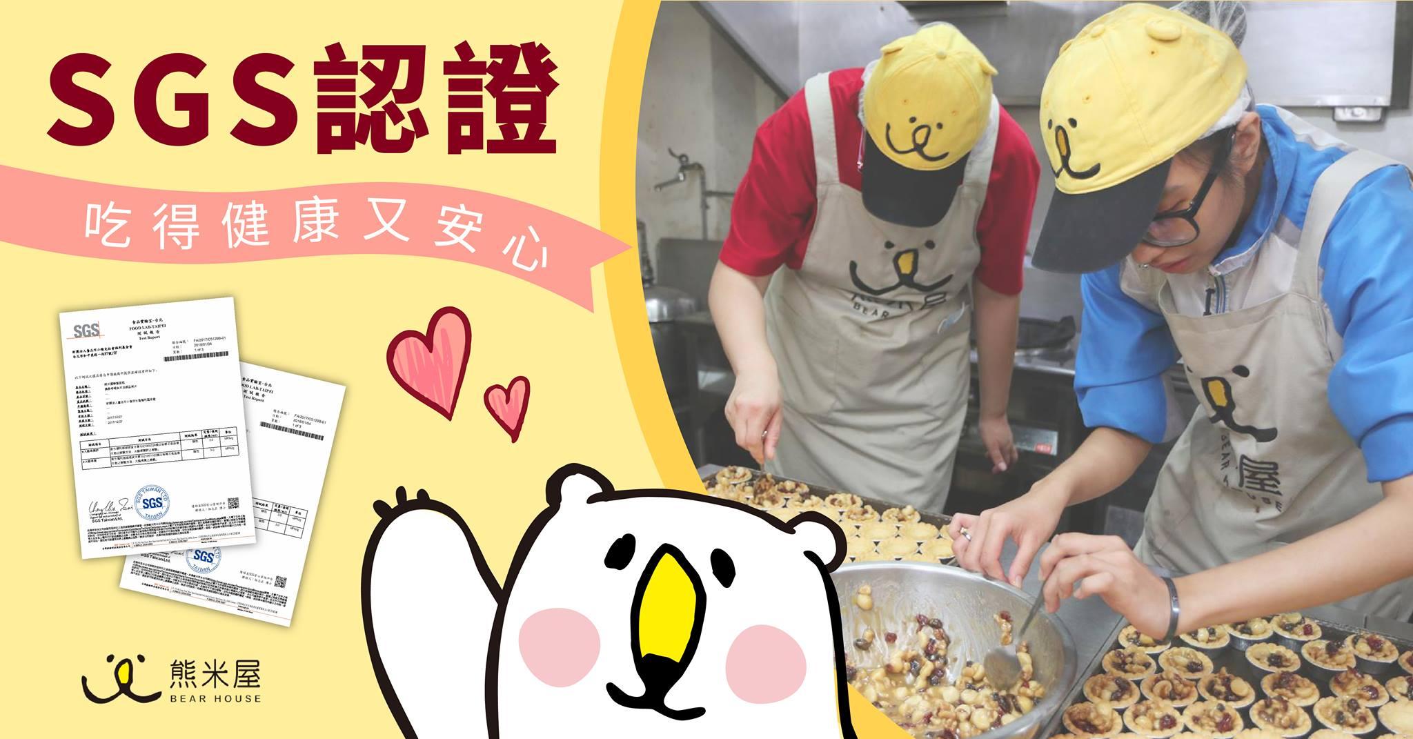20180323【熊米屋的點心揭秘】SGS認證,吃得健康又安心