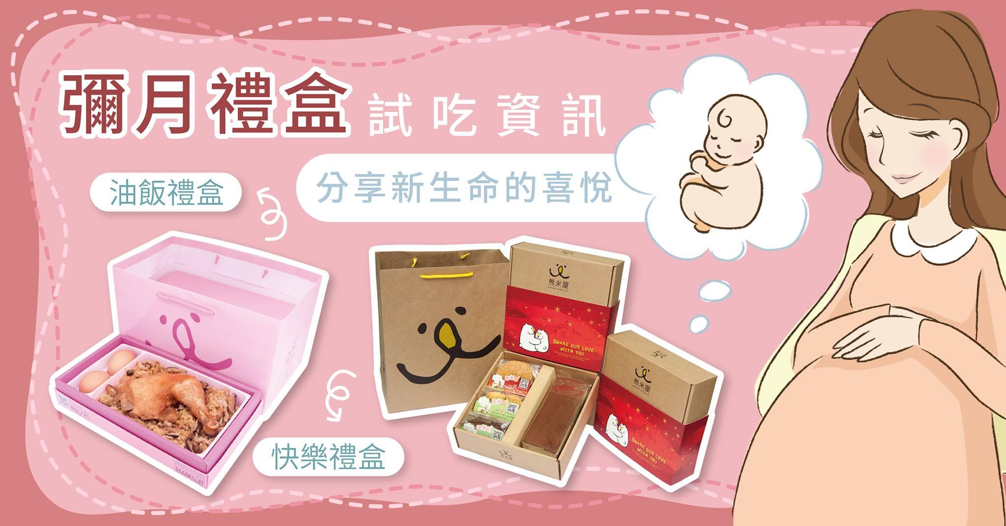 20180407【熊米屋的點心揭秘】彌月禮盒試吃懶人包