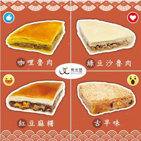 2018317【熊米屋的點心揭秘】經典喜餅系列-古早味漢餅