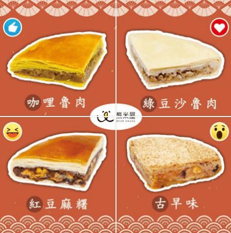 【熊米屋的點心揭秘】經典喜餅系列-古早味漢餅