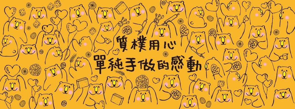 熊米屋banner4